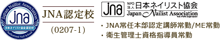 JNA認定校0207-1